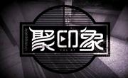 CSGO官方网站 聚印象CSGO秀07
