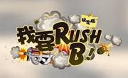 CSGO官方网站 我要Rush B玩家篇06:键盘侠?不存在的