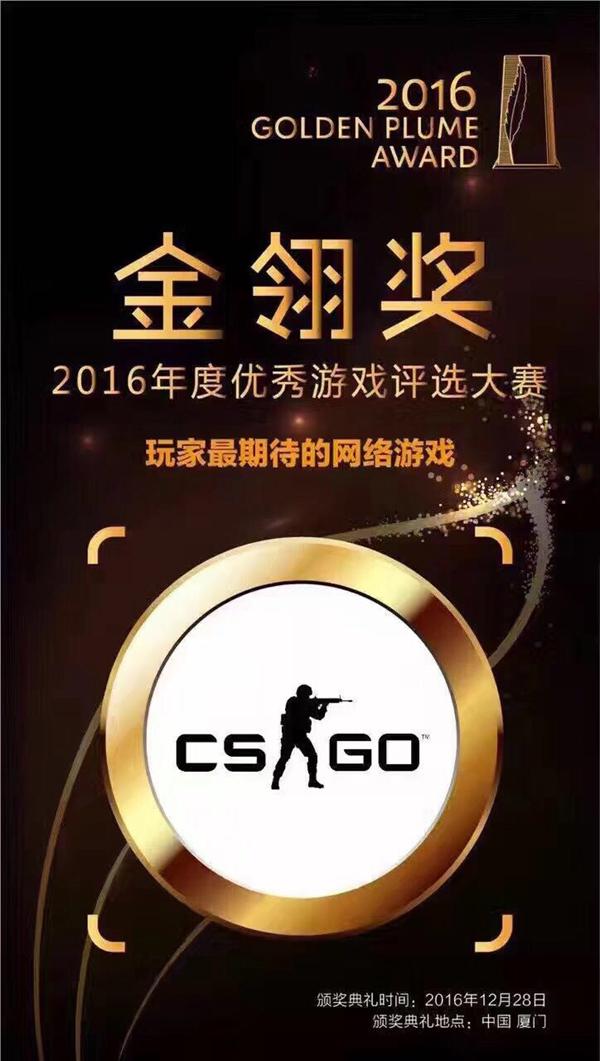 """图片: 图6+CSGO获""""金翎奖""""玩家最期待的网络游戏称号.jpg"""
