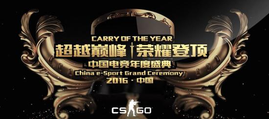 图片: 图1-中国电竞年度盛典.jpg