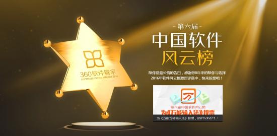 图片: 图1-中国软件风云榜现已开启评选.jpg