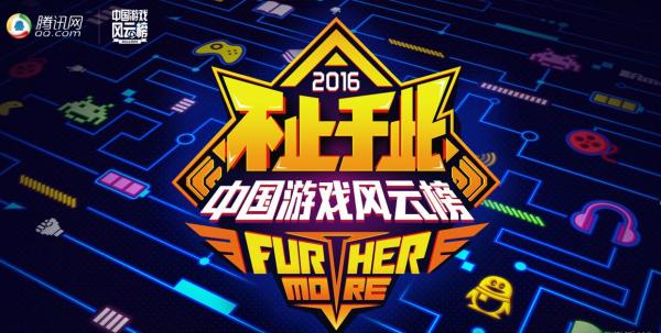 图片: 图1-中国游戏风云榜现已开启评选.jpg