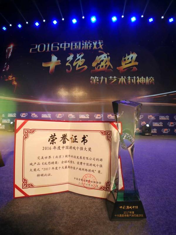 """图片: 图2-""""2017年度十大最期待网络游戏奖""""证书和奖杯.jpg"""