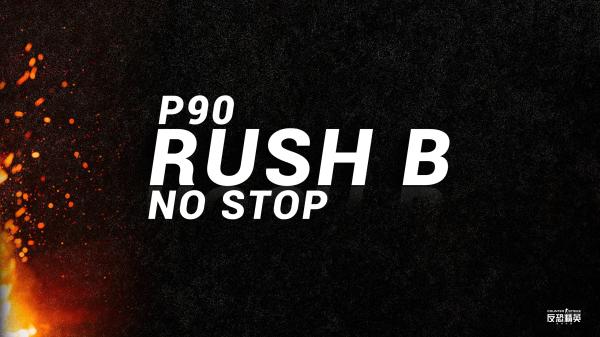 图片: RUSH+B.jpg