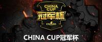 CSGO CHINA CUP冠军杯