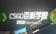 CSGO官方网站 短途列车【CS:GO百科学院】地图篇