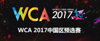 CSGO WAC 2017