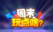 """CSGO官方网站 【全球电竞】CSGO终""""嫁""""中国 FPS新霸主诞生"""