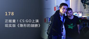 CSGO正能量!CS:GO上演现实版《隐形的翅膀》