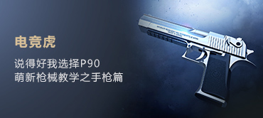 CSGO说得好我选择P90!萌新枪械教学!(手枪篇)