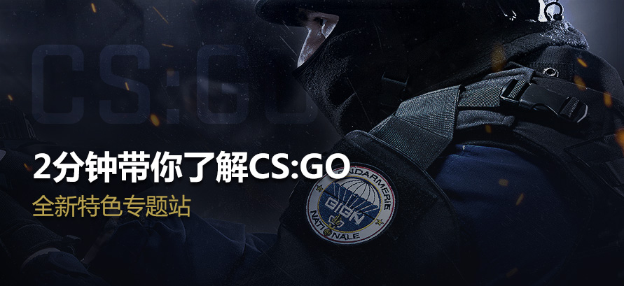 CSGO 游戏特色
