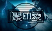 CSGO官方网站 聚印象CSGO秀05