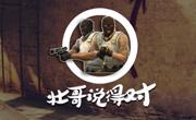CSGO官方网站 《壮哥说得对》第一期:基本设置与常用枪械