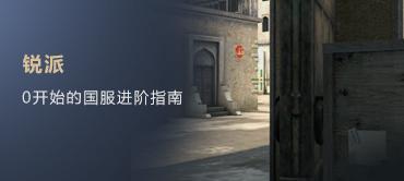 CSGO 媒体合作推荐