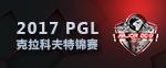 2017 PGL Major
