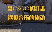 CSGO官方网站 当CSGO的打击遇见音乐的律动