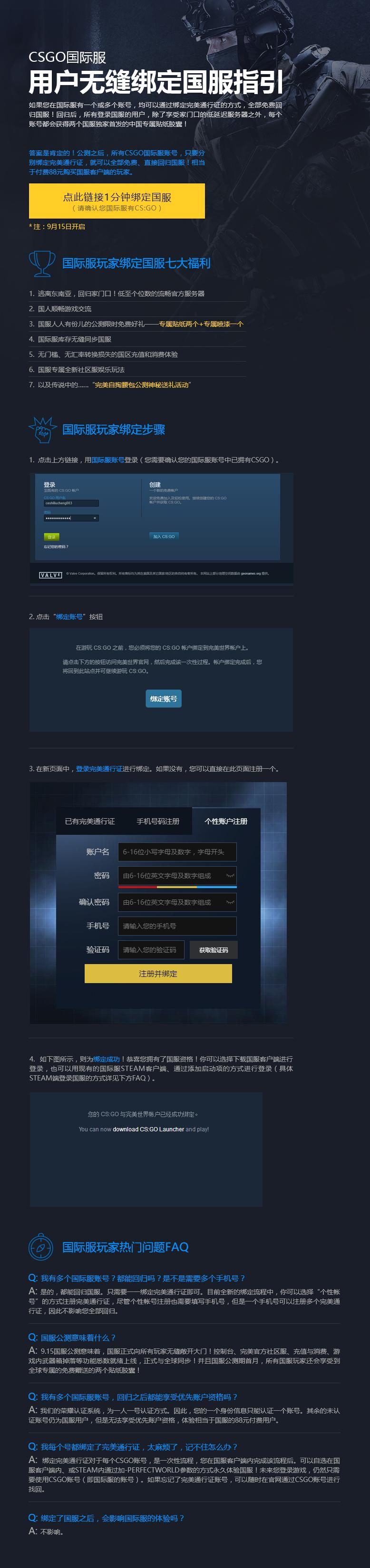图片: CSGO国际服用户无缝绑定国服指引(3).jpg