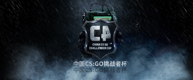 中国CSGO挑战者杯