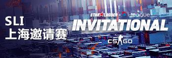 SLI上海邀请赛