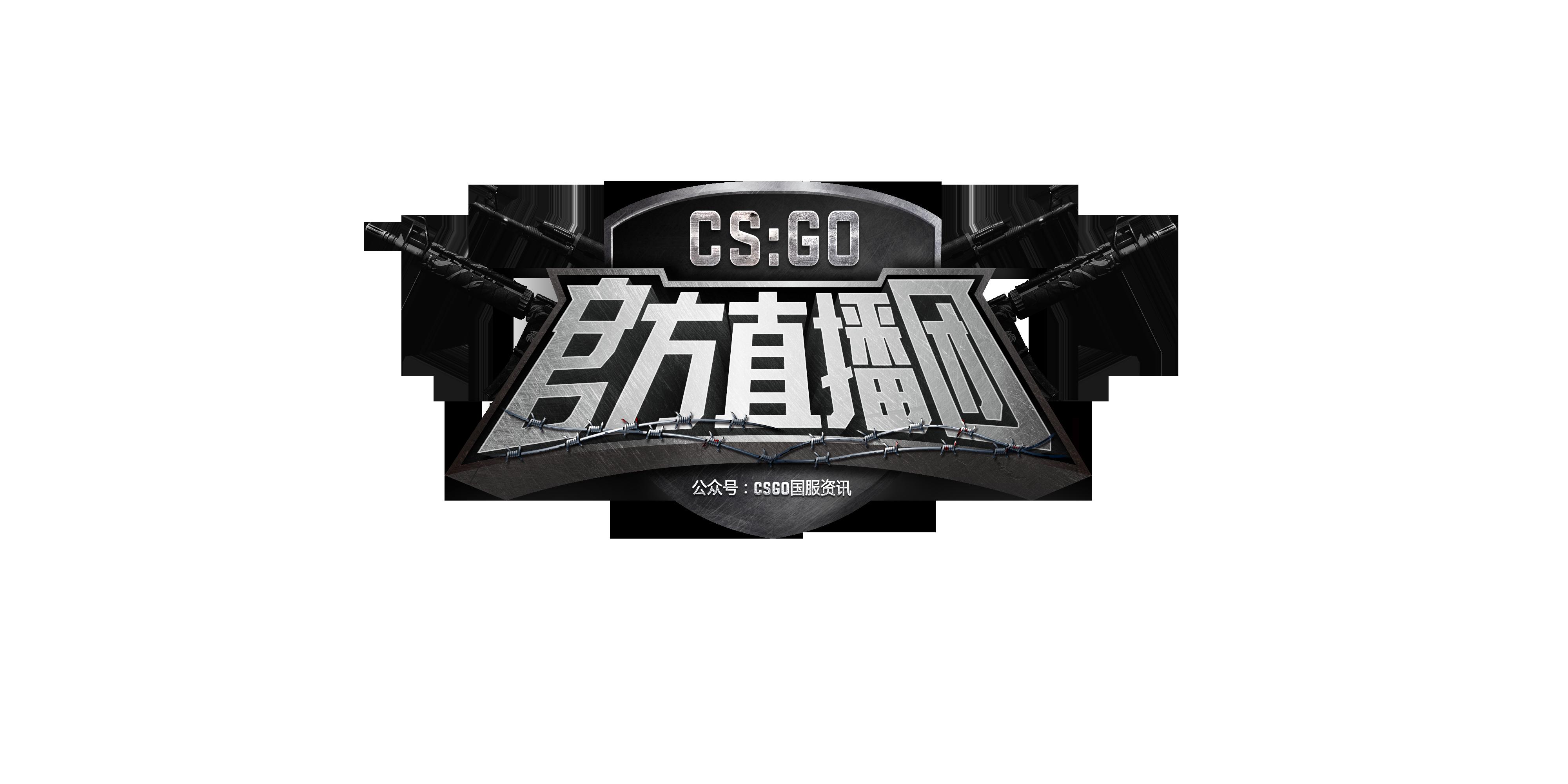 图片: CSGO直播团.png