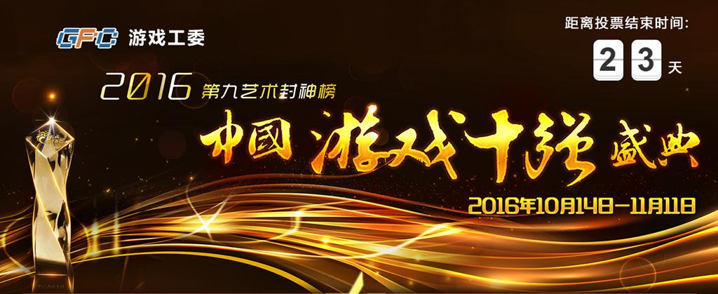 图片: 图1-2016中国游戏十强.png