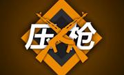 CSGO官方网站 【爱玩】CS:GO大讲堂第四期——论大地球的基本素养